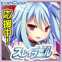 『未来戦姫スレイブニル』 XDB-01EXA(イクサ)