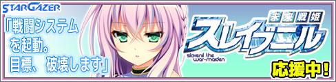 『未来戦姫スレイブニル』 XDG-01EXE(エクゼ)