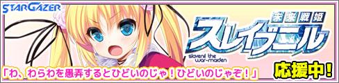 『未来戦姫スレイブニル』 月乃・ユーガッタ・ファメル11世